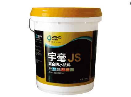 宇毫JS复合防水涂料
