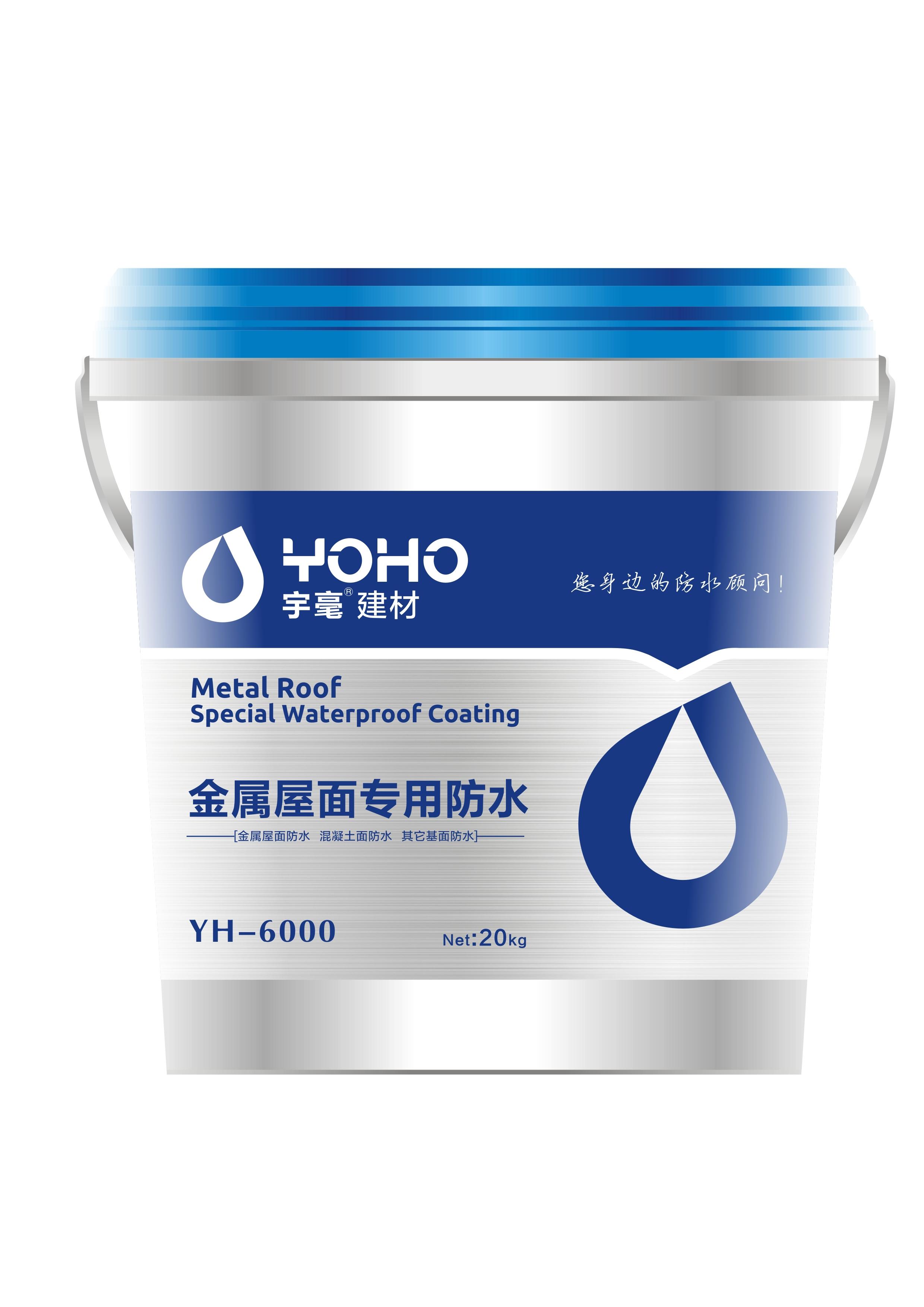 宇毫金属屋面专用防水涂料